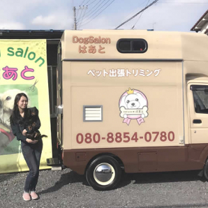 DOG SALON はあと