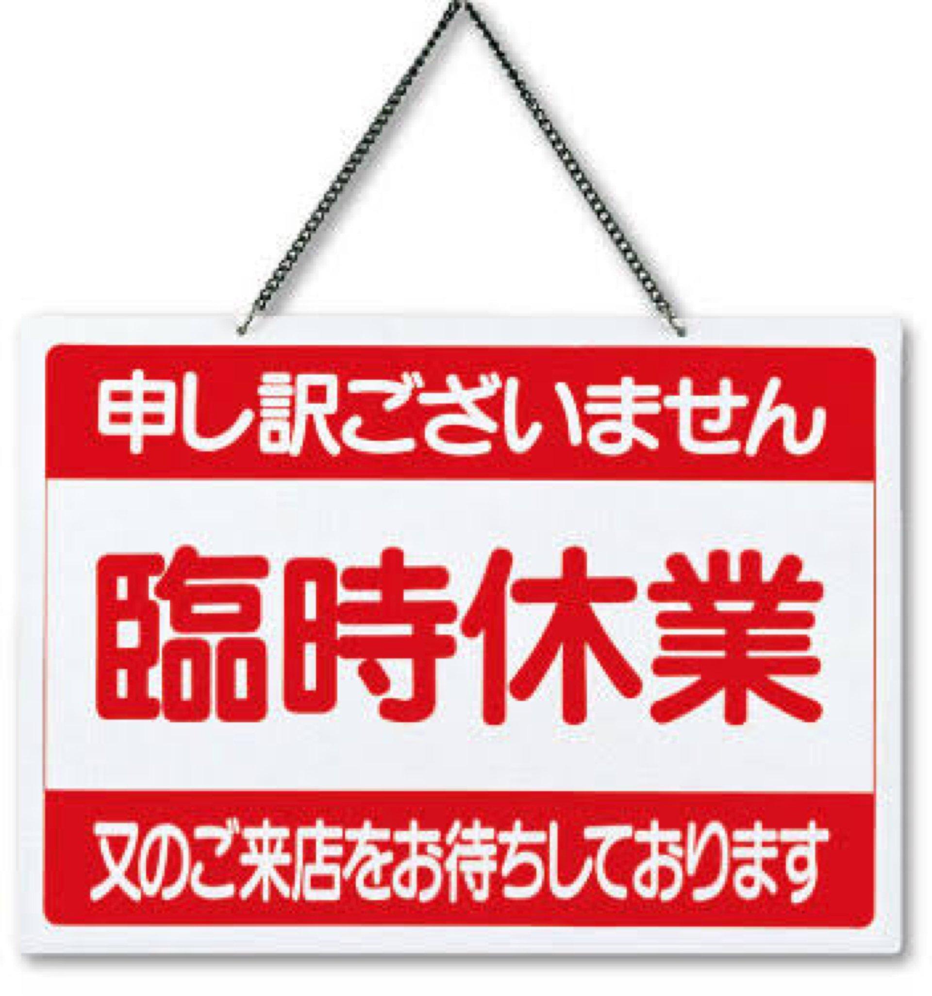 臨時休業のお知らせです。(2019.01.26) | 栃木県宇都宮で新車情報 ...